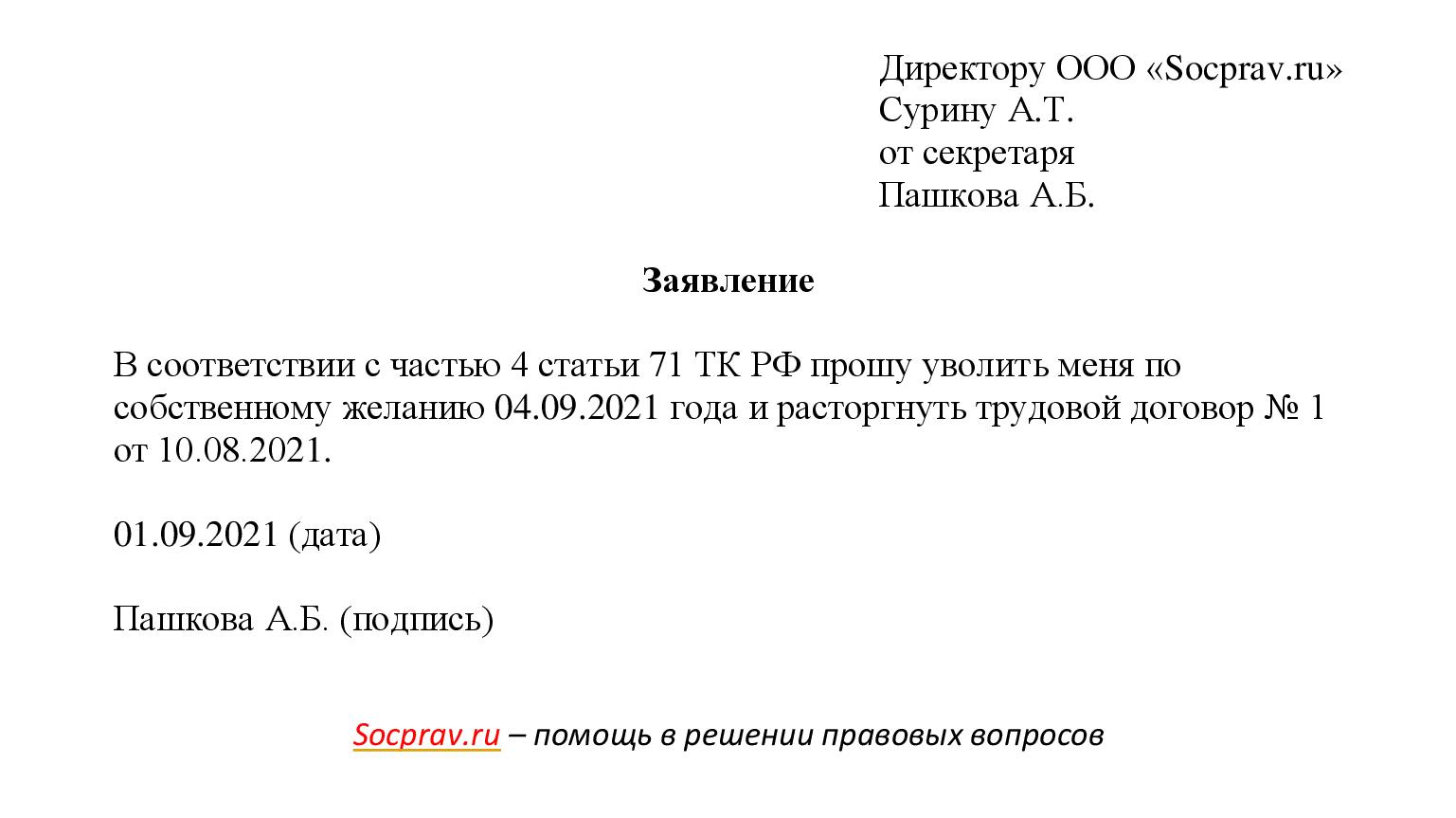Заявление об увольнении по собственному желанию (в период испытательного срока)