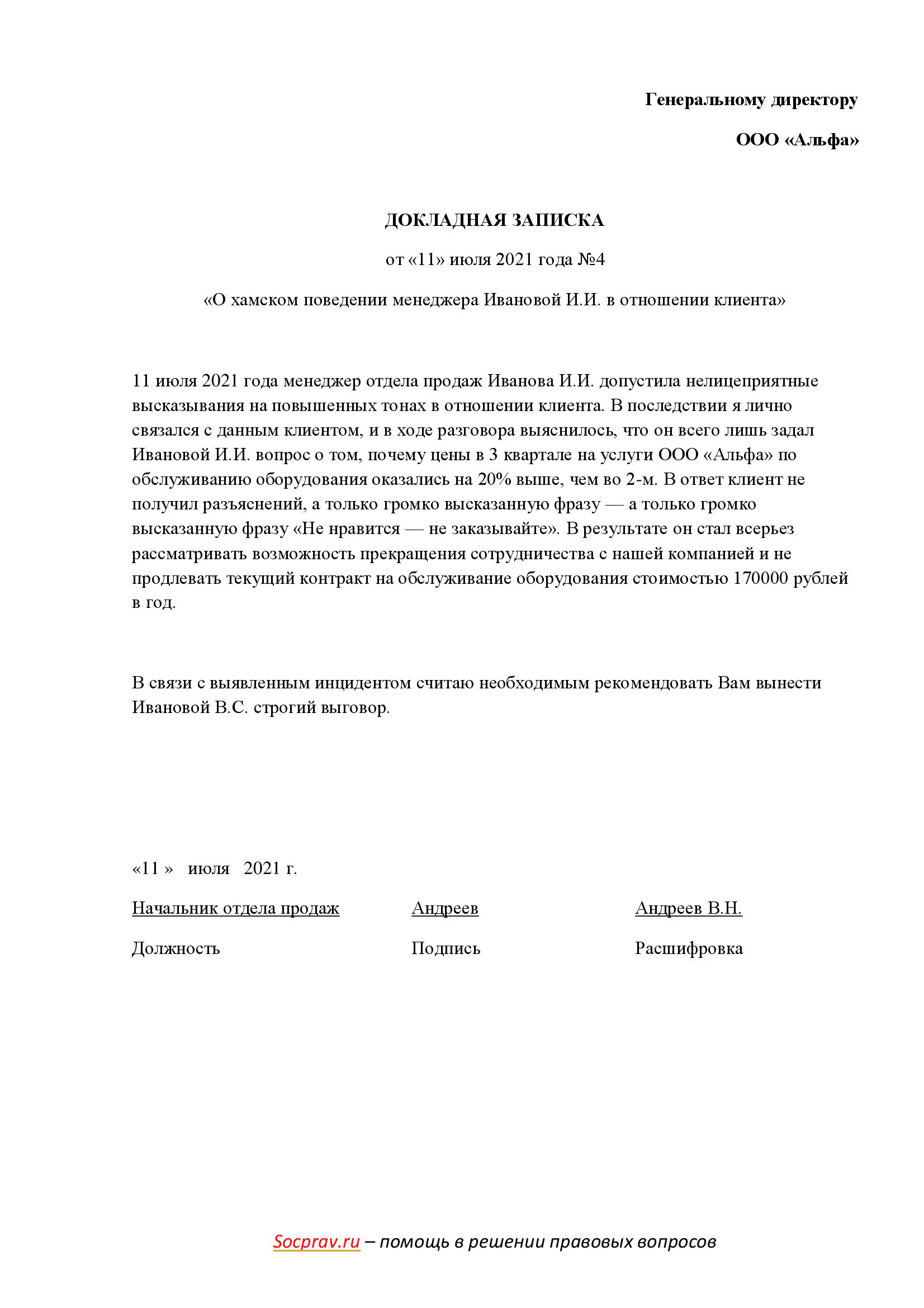 Докладная записка о хамском поведении сотрудника