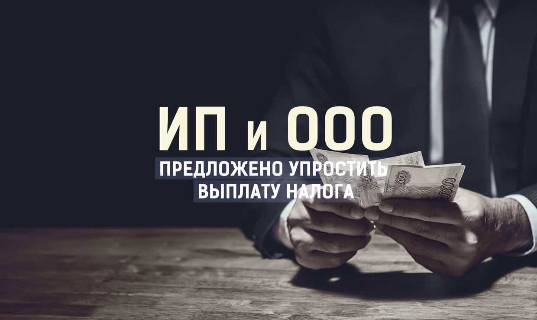 ИП и ООО предложено упростить выплату налога