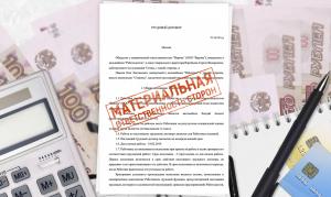 Материальная ответственность сторон трудового договора