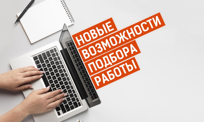 В России появились новые возможности подбора работы и улучшения навыков