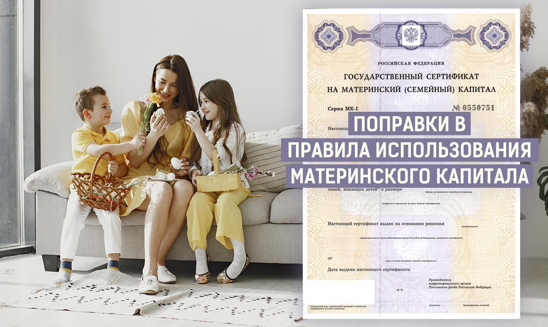 Новые поправки в правилах использования материнского капитала