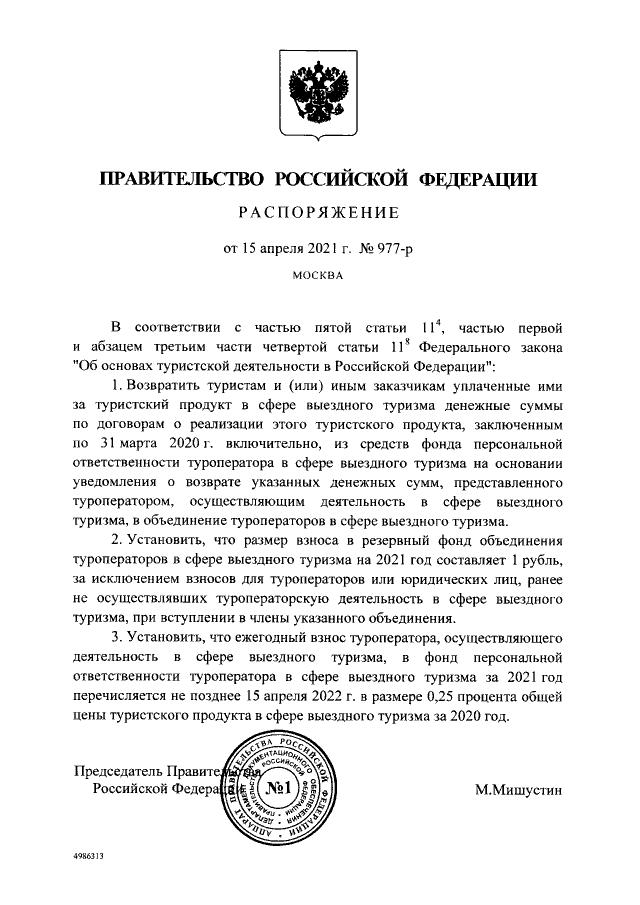 Постановление от 15 апреля 2021