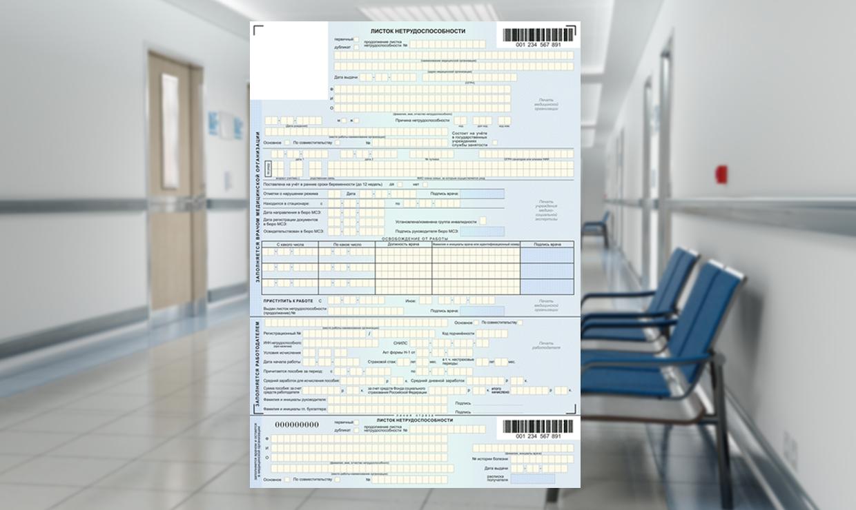 Принят новый порядок выплат по больничным листам