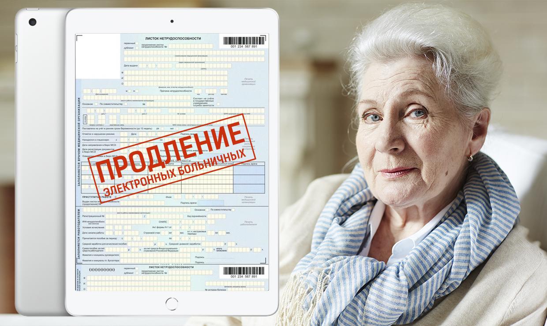 Работающие пенсионеры смогут продлить электронные больничные до 1 мая