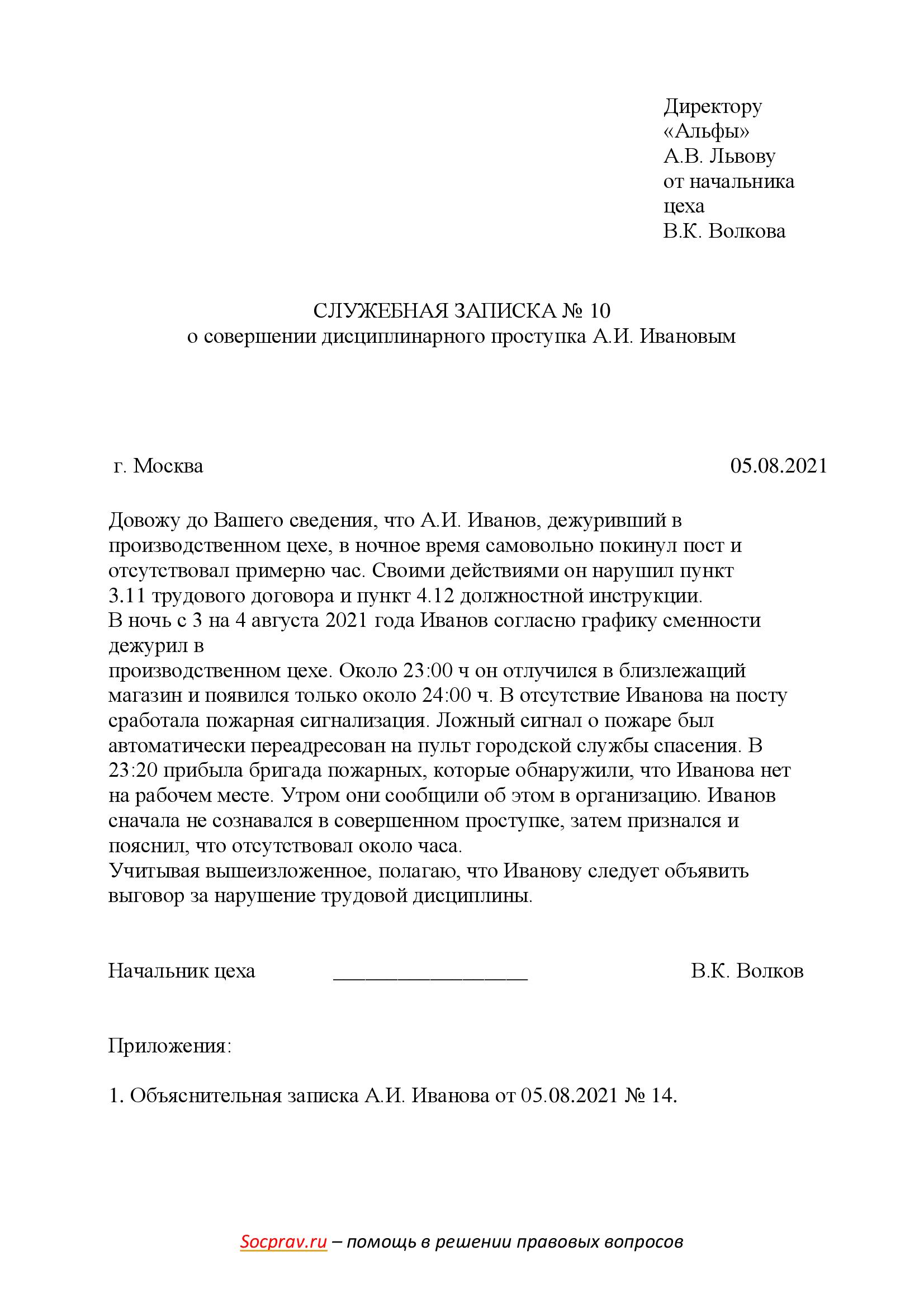 Служебная записка о совершении дисциплинарного проступка