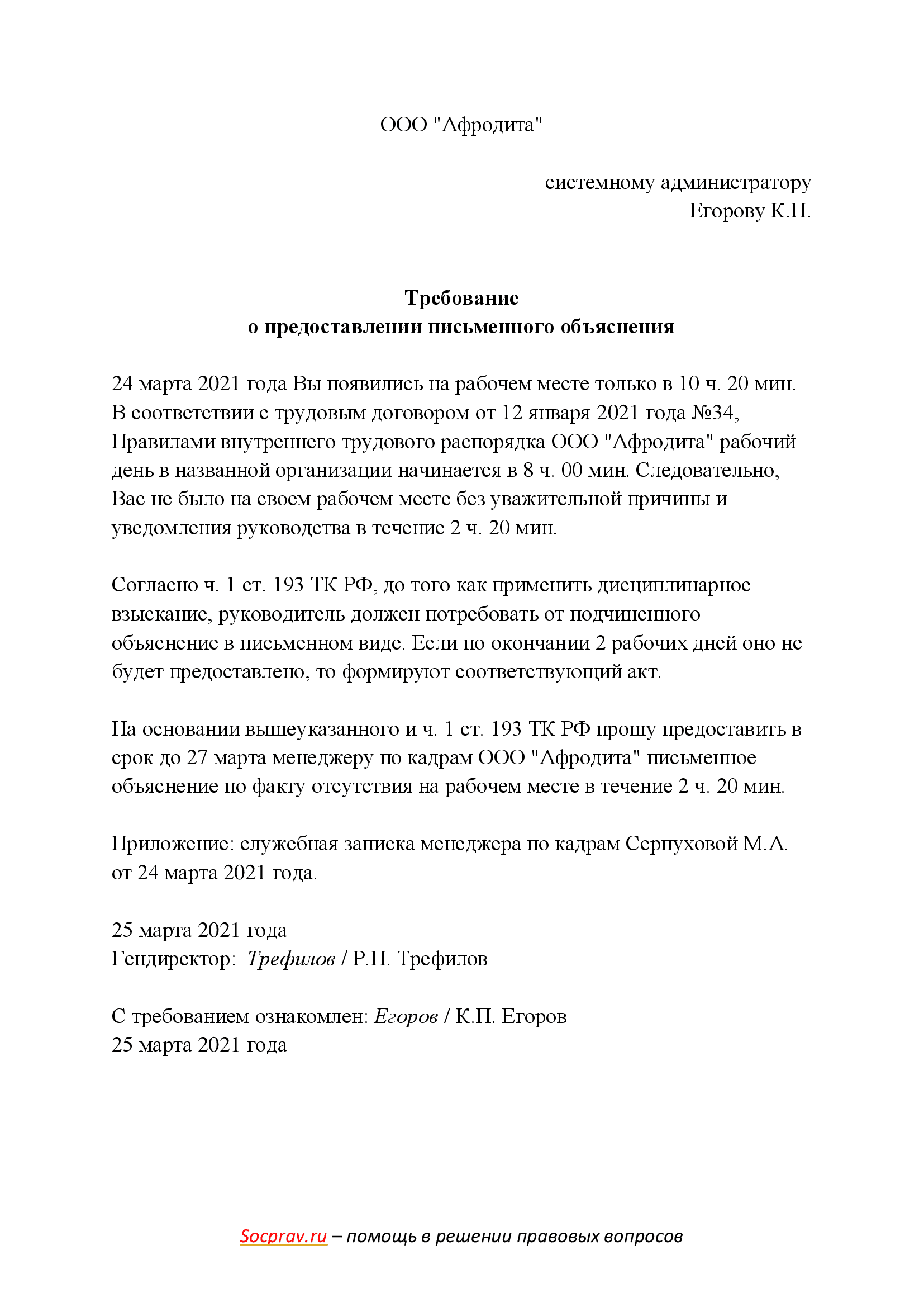 Требование о предоставлении письменного объяснения