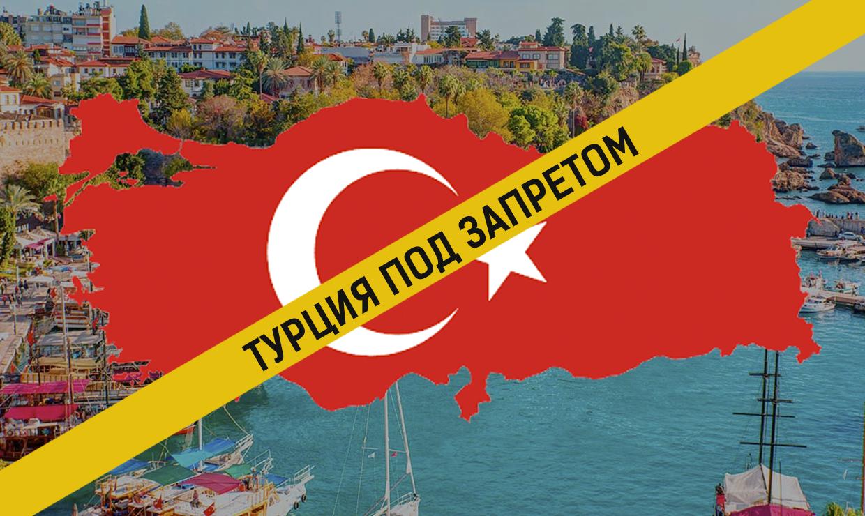 Турция под запретом: вернут ли деньги за путевки, альтернативы отдыха и как вернуться тем кто на отдыхе в Турции