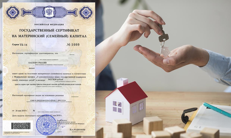 Упрощены правила рефинансирования ипотечных кредитов с использованием маткапитала