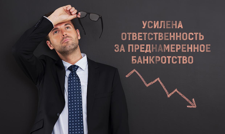 Усилена ответственность за преднамеренное банкротство