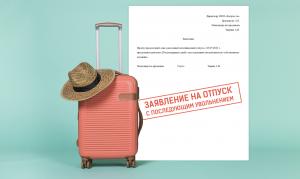 Увольнение по собственному желанию в отпуске