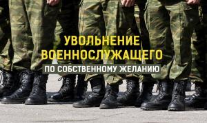 Увольнение военнослужащего по собственному желанию