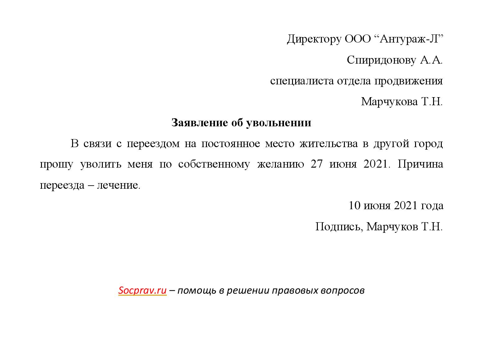 Заявление об увольнении в связи с переездом в другой город