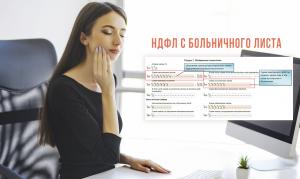 Облагается ли больничный лист НДФЛ