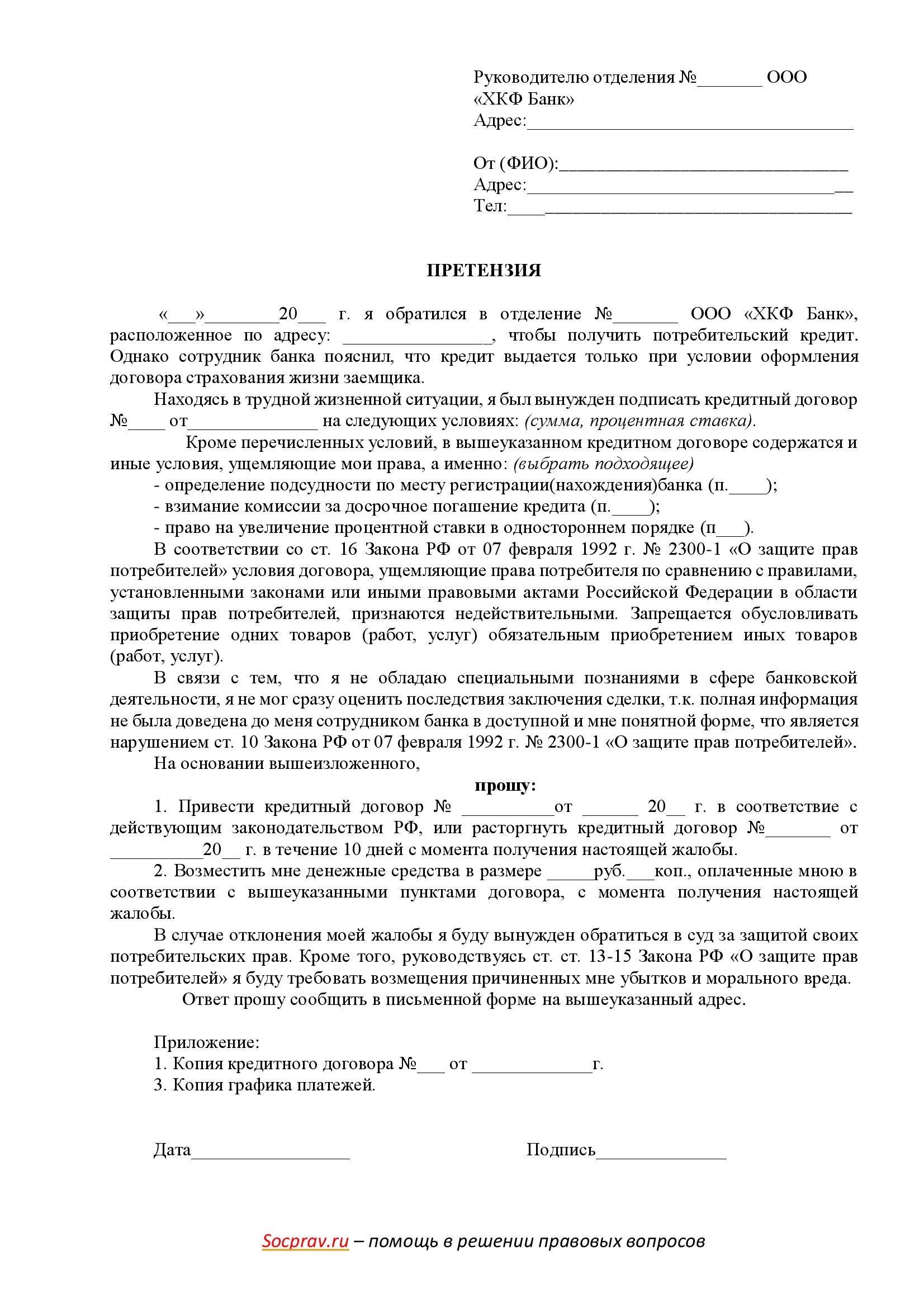 Претензия в ХКФ Банк