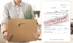 Расторжение срочного трудового договора по инициативе работника