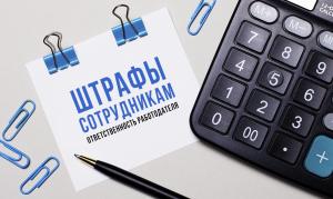 Штрафы сотрудникам и ответственность работодателя