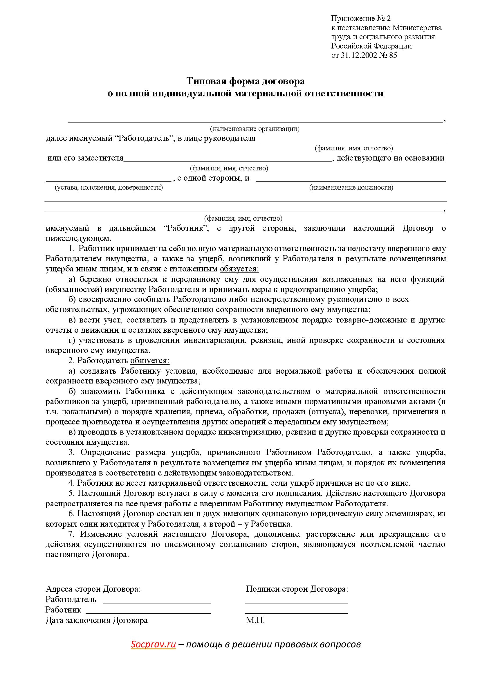 Типовая форма договора o полной индивидуальной материальной ответственности