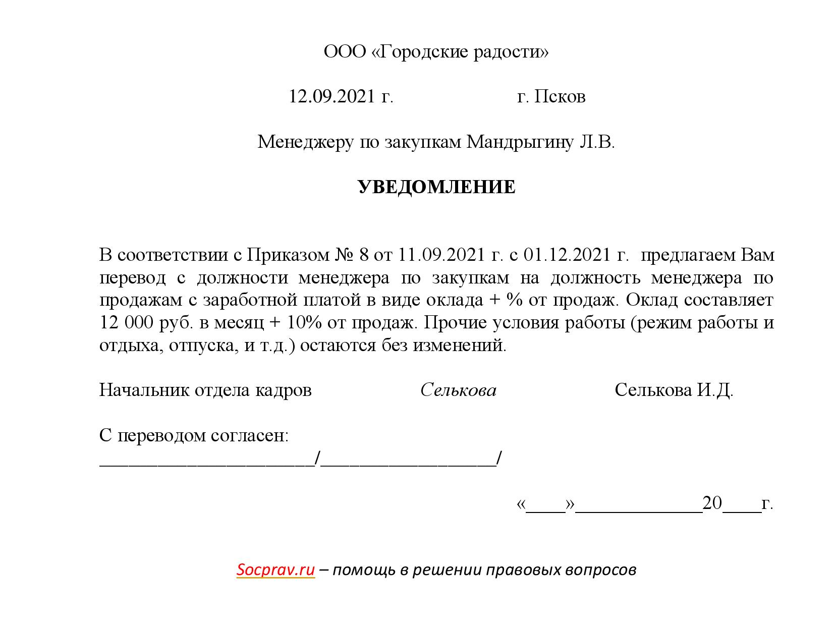 Уведомление о переводе работника