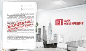 Жалоба на Хоум Кредит Банк