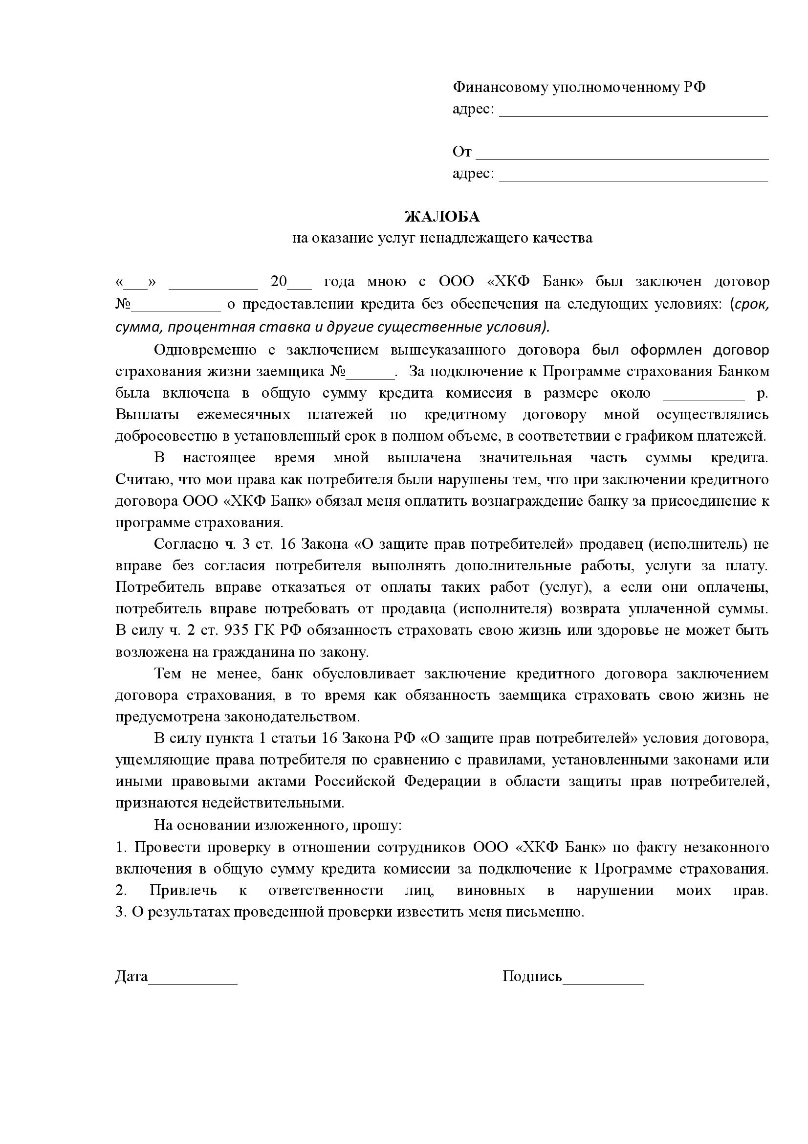 Жалоба на Хоум Кредит Банк (оказание услуг ненадлежащего качества)