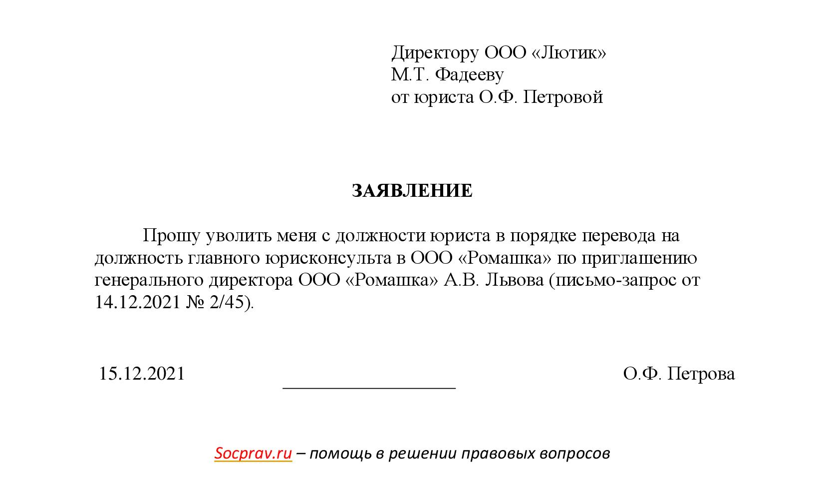 Заявление об увольнении в порядке перевода