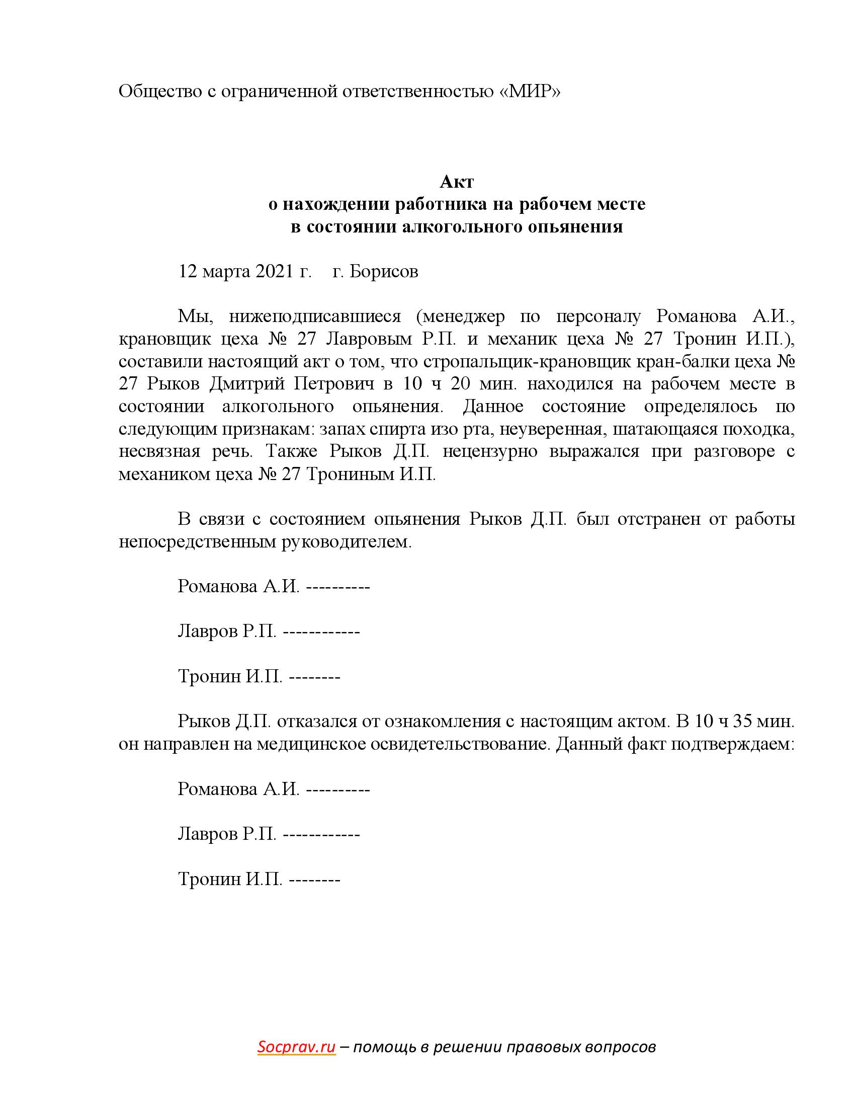 Акт о нахождении работника на рабочем месте в состоянии опьянения