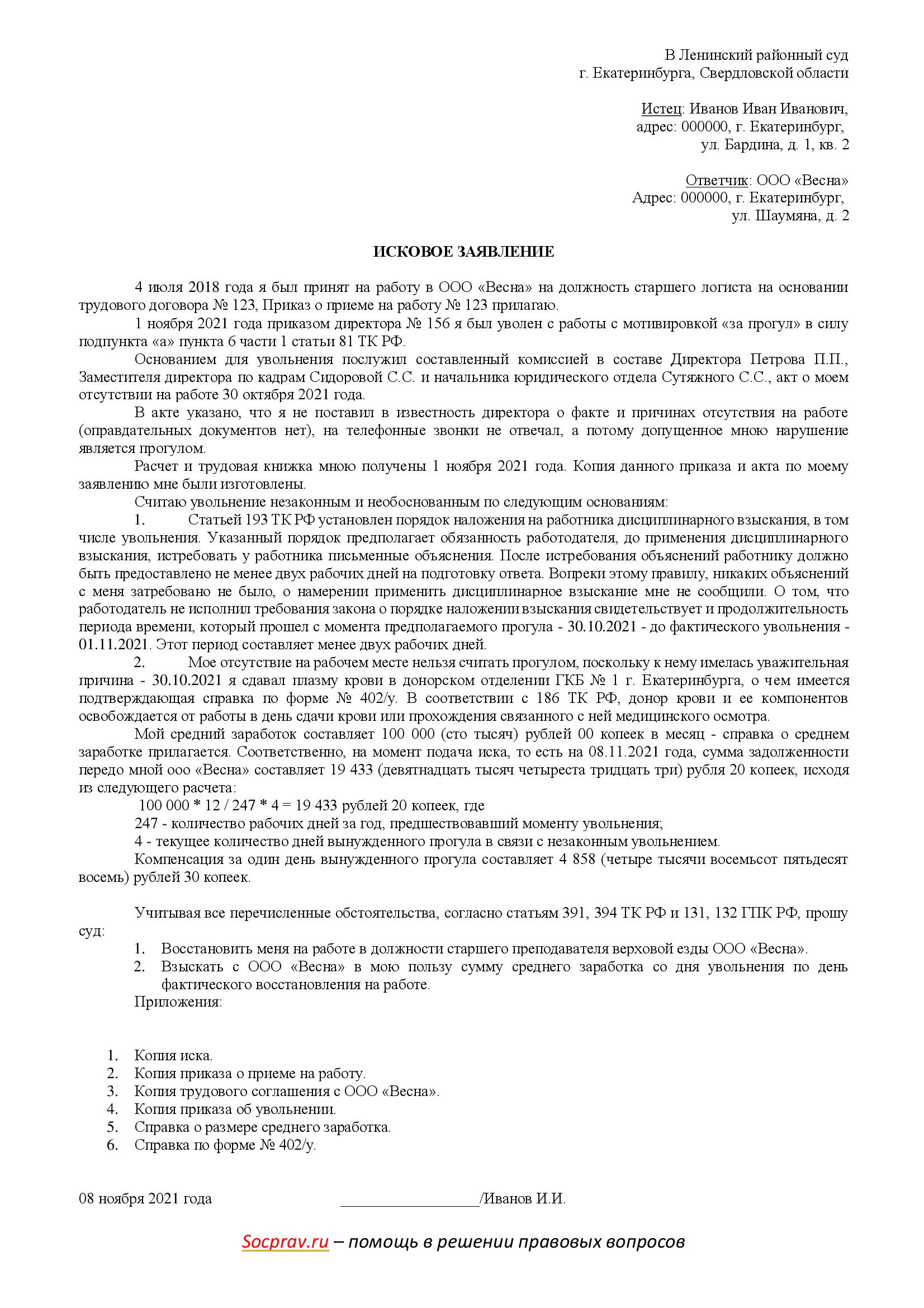 Исковое заявление о признании увольнения незаконным