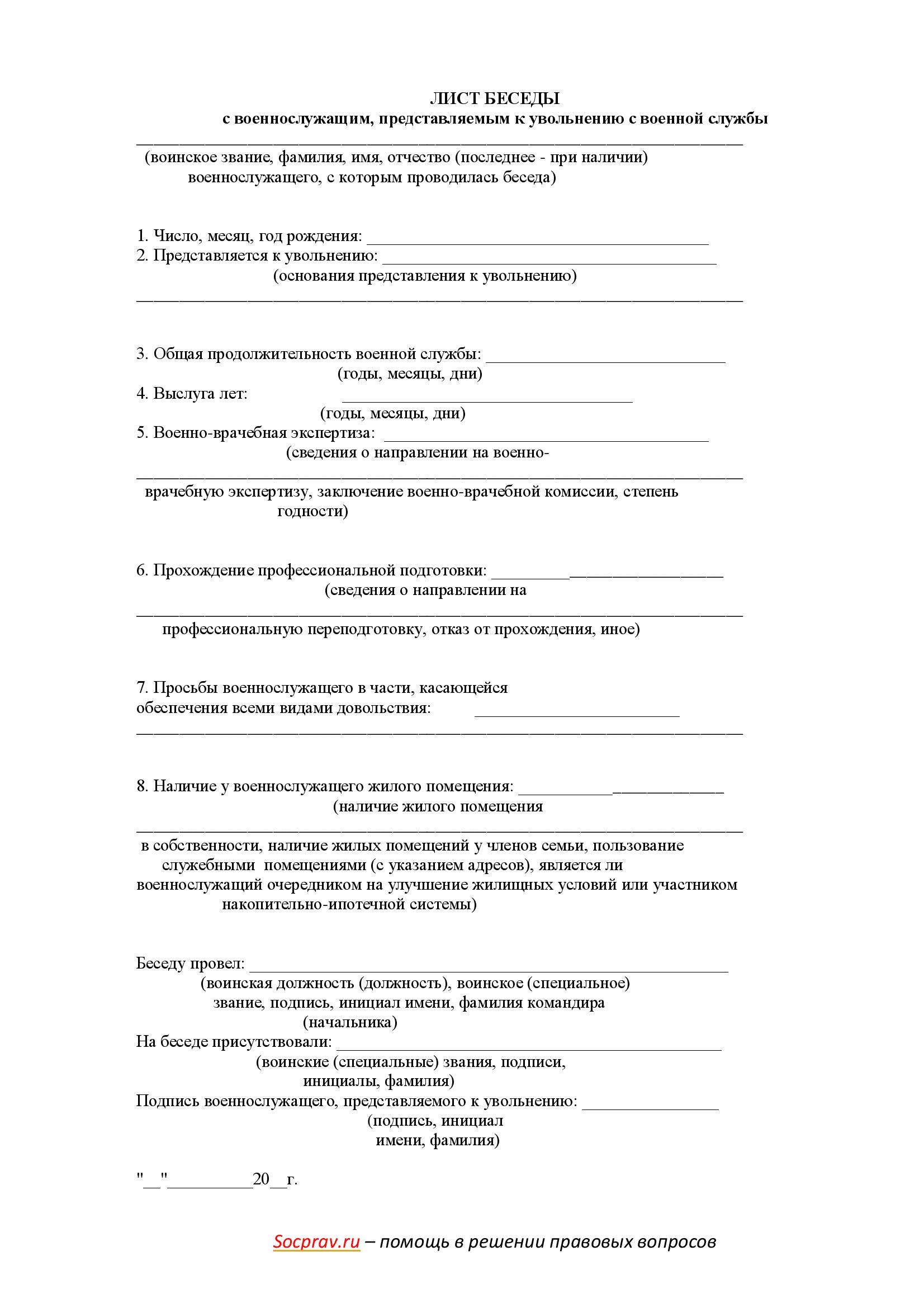 Лист беседы с военнослужащим, представляемым к увольнению с военной службы