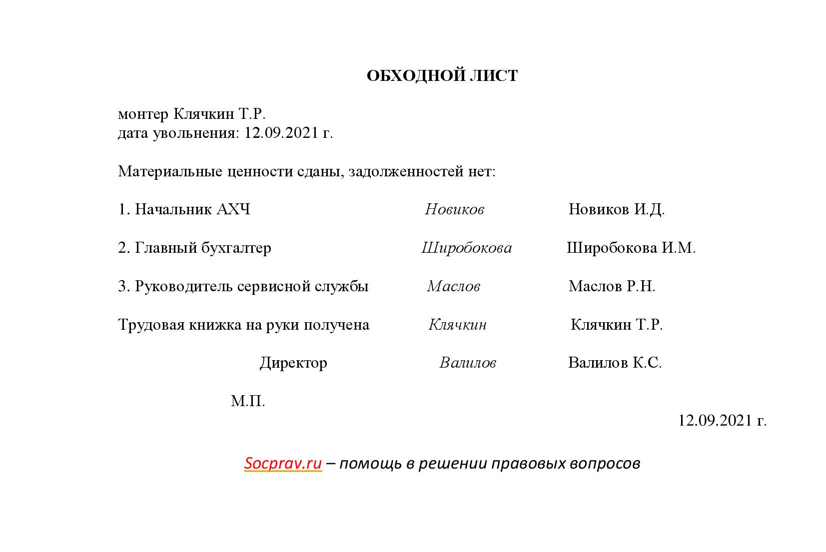 Обходной лист при увольнении