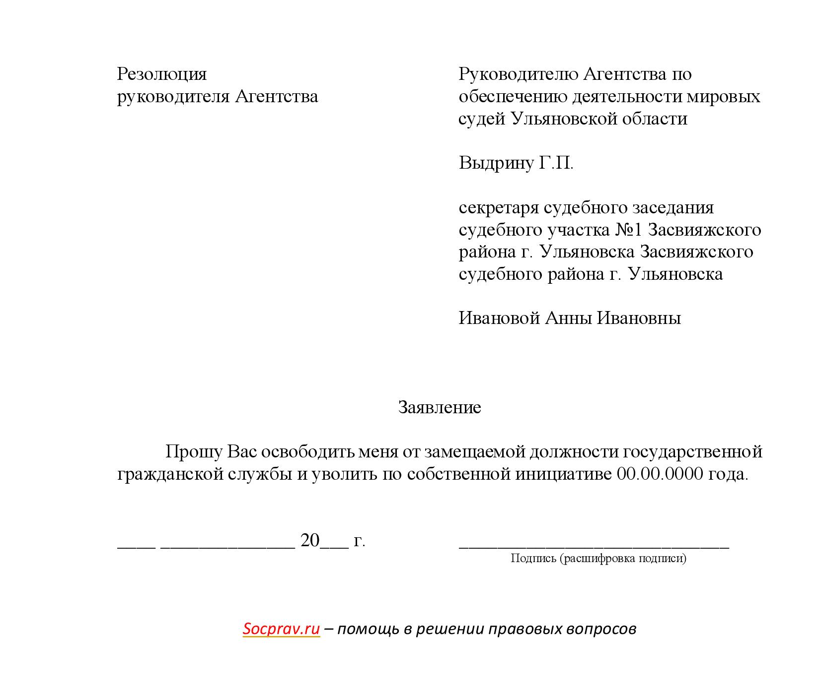 Образец заявления об увольнении государственного гражданского служащего