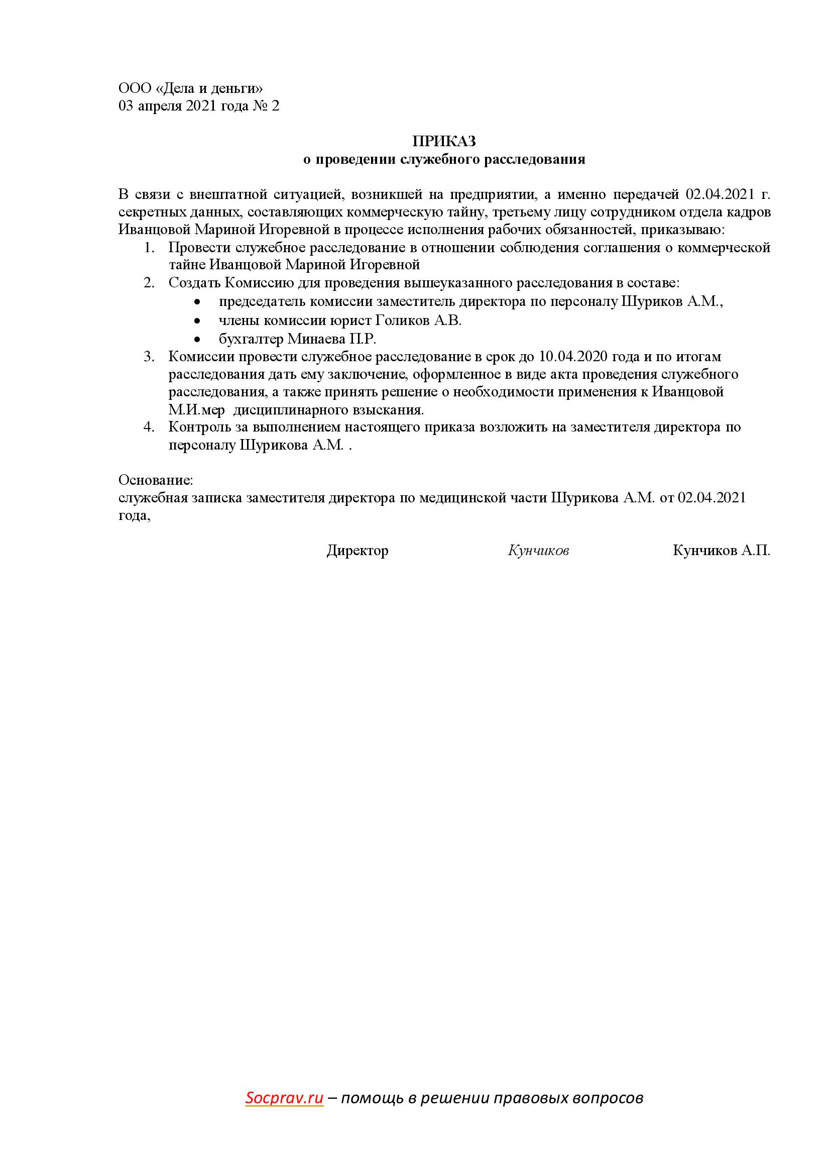 Приказ о проведении служебного расследования