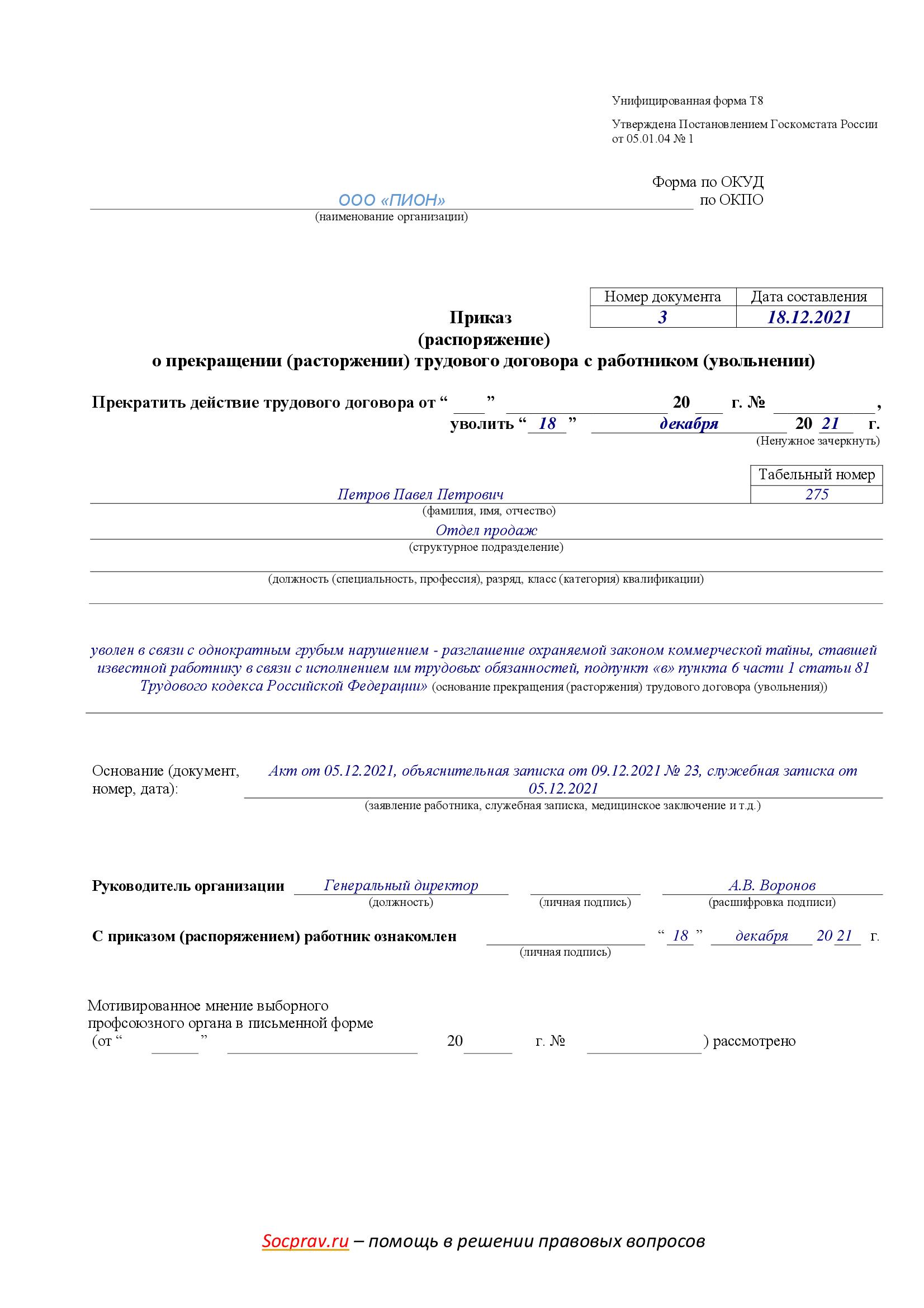 Приказ об увольнении за разглашение коммерческой тайны