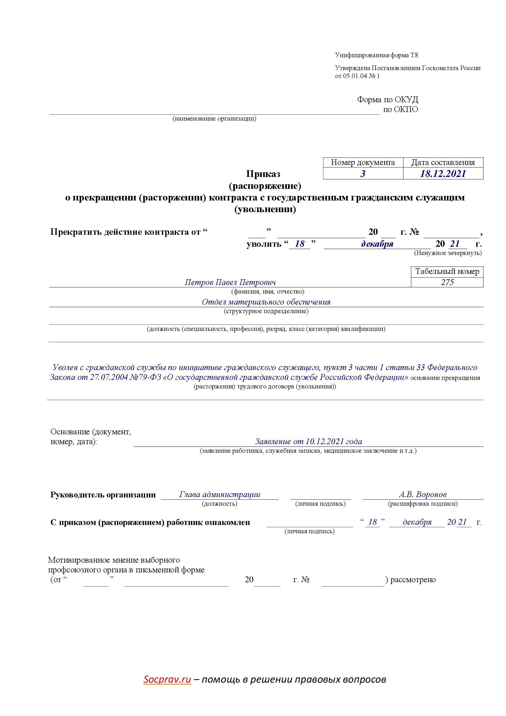 Приказ (распоряжение) о прекращении (расторжении) контракта с государственным гражданским служащим (увольнении)