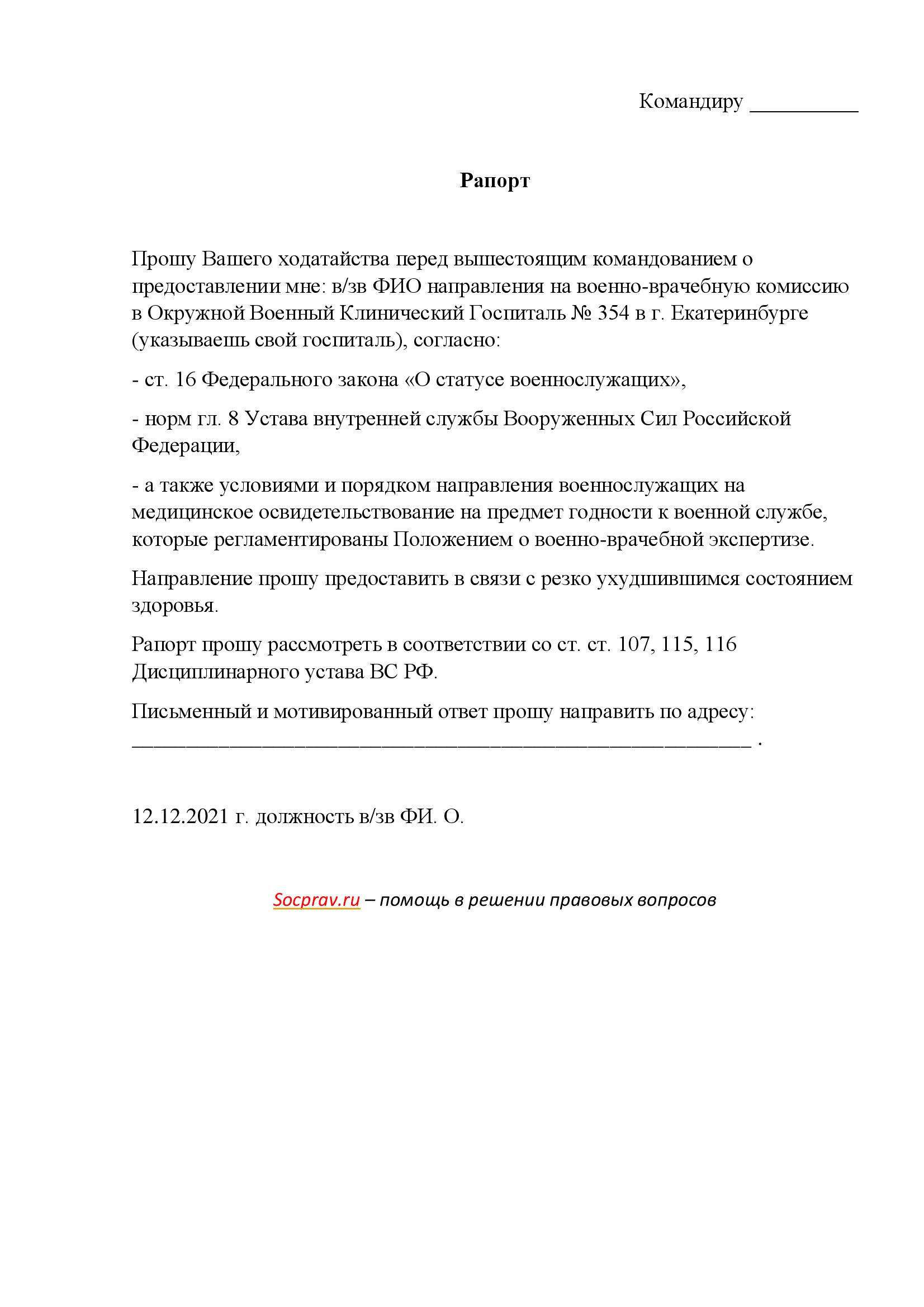 Рапорт на ВВК