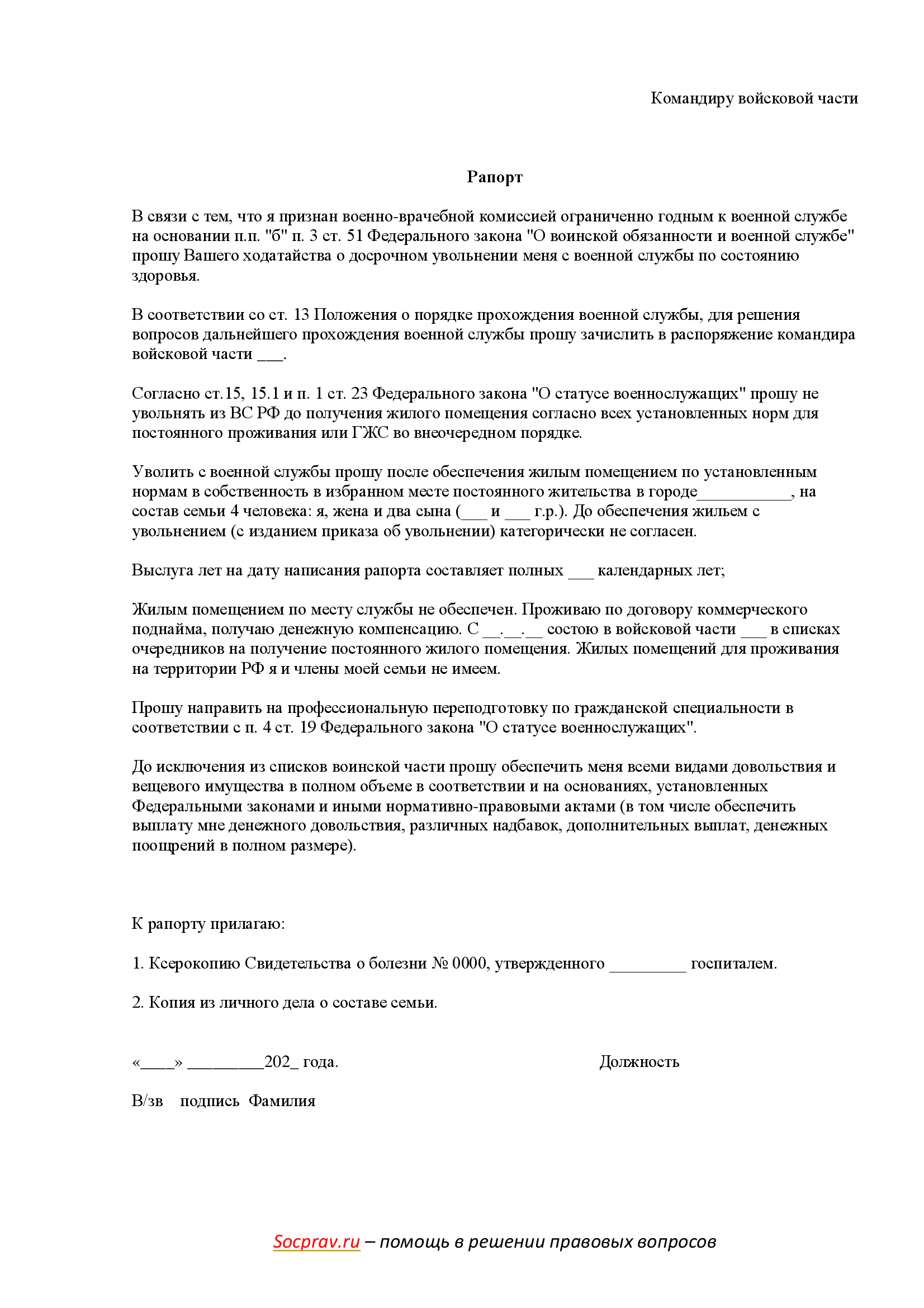 Рапорт об увольнении военнослужащего по состоянию здоровья