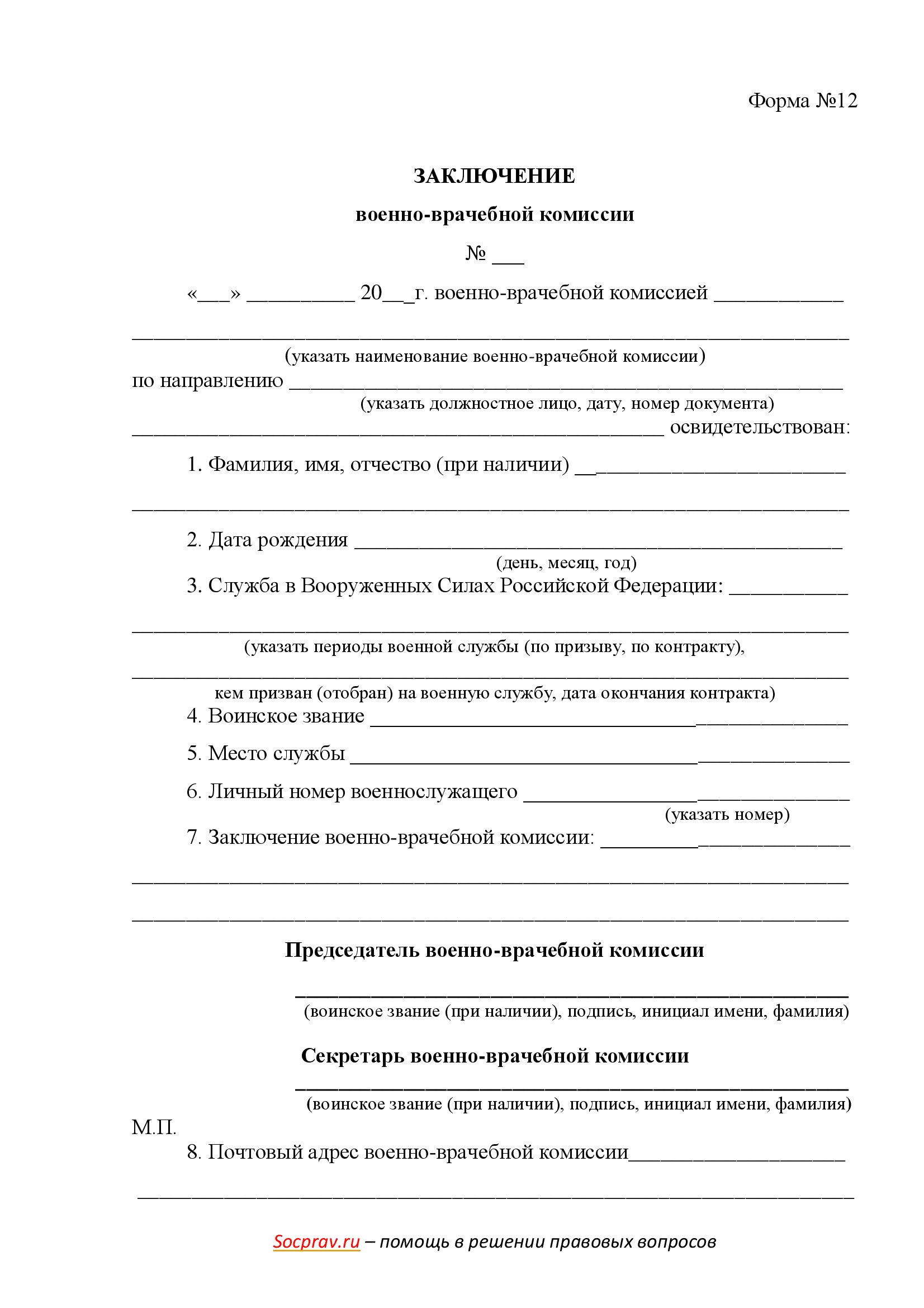 Заключение военно-врачебной комиссии