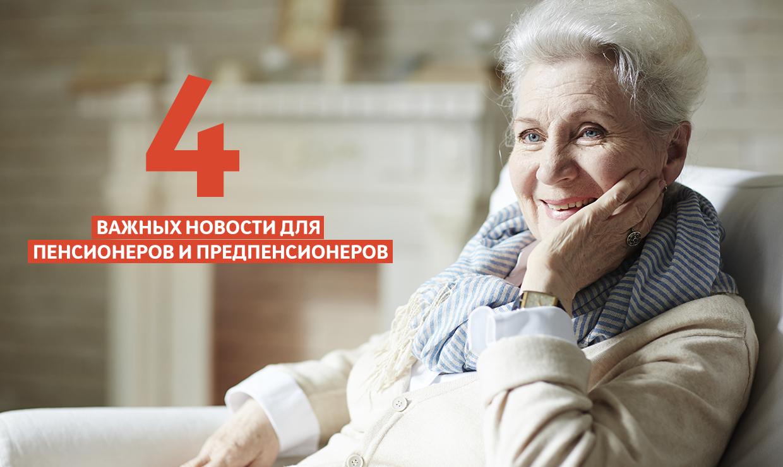Новая доплата пенсионерам с 2022 года, автоматическое назначение пенсий и другие изменения