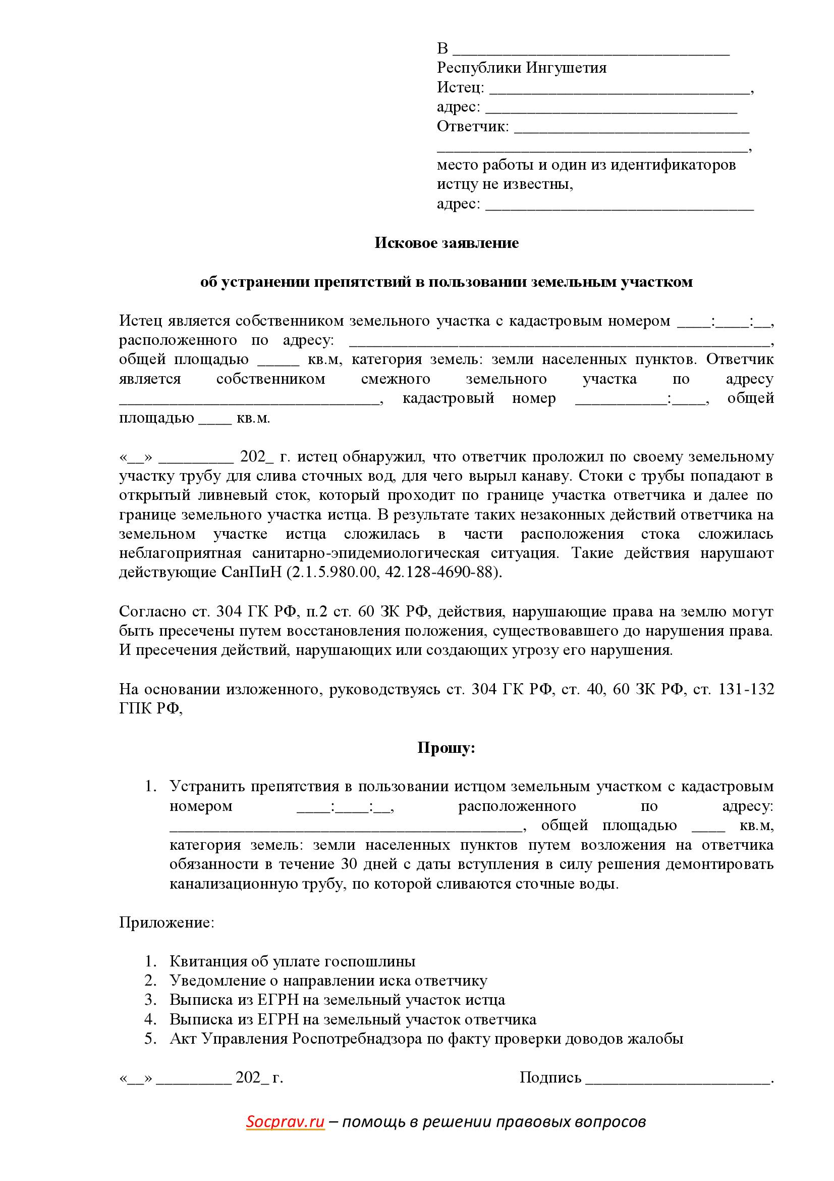 Исковое заявление об устранении препятствий в пользовании земельным участком (образец)