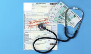 Как оплачивается больничный лист