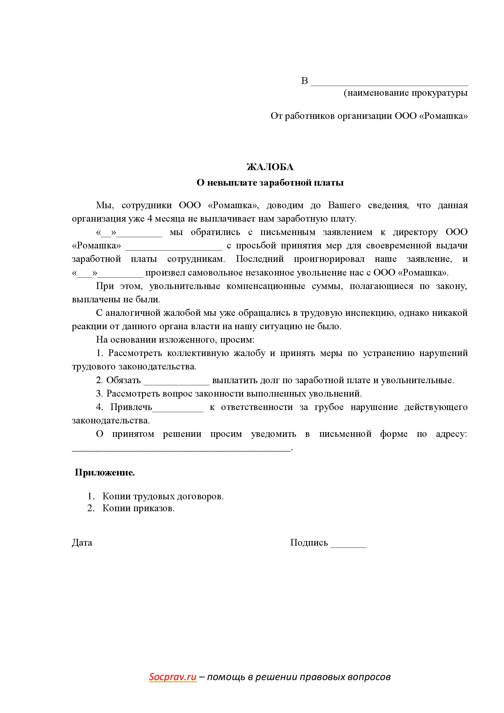 Коллективная жалоба в прокуратуру на работодателя (о невыплате заработной платы)
