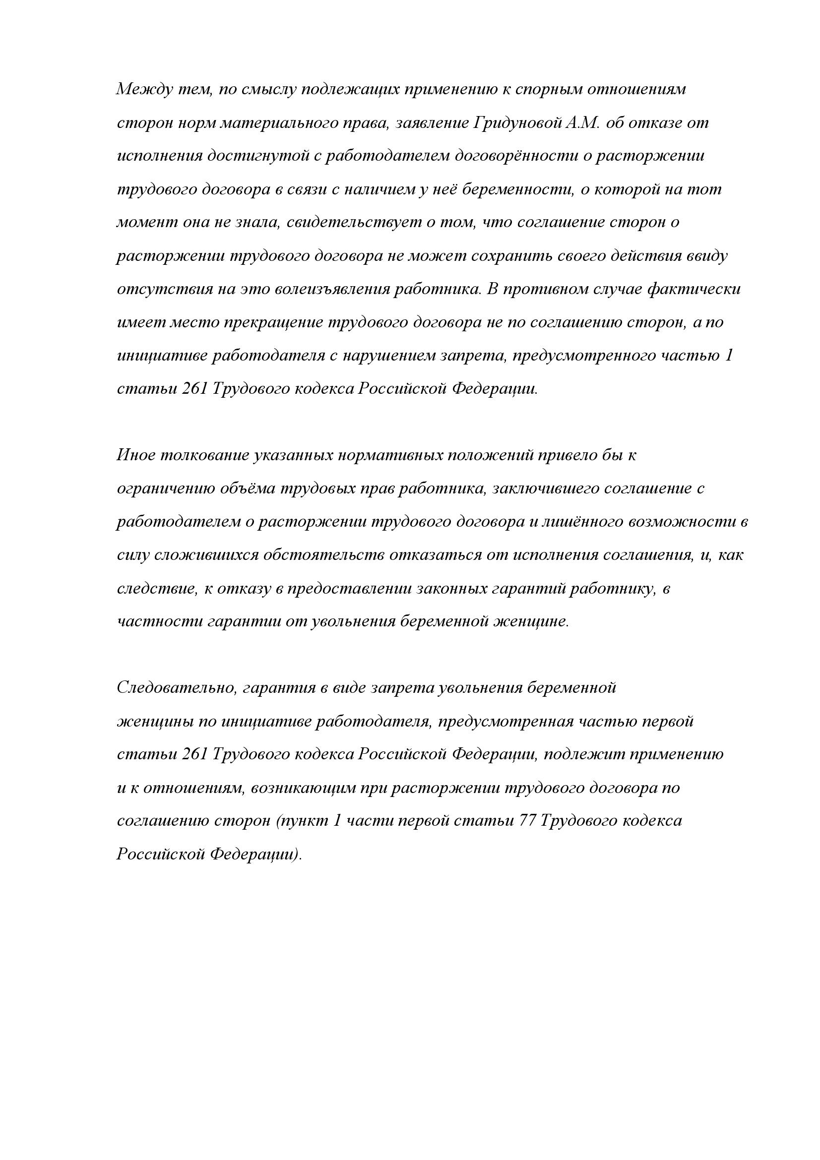 Определение (№ 18-КГ16-45) от 20.06.2016