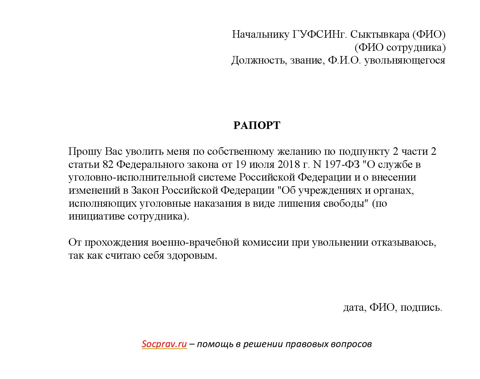 Рапорт на увольнение из УФСИН по собственному желанию