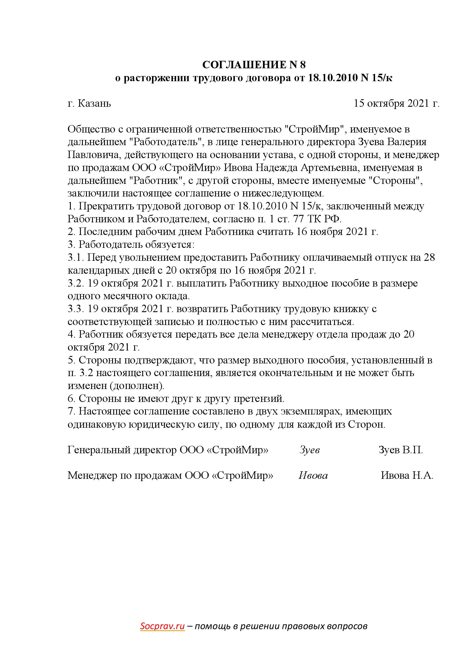 Соглашение о расторжении трудового договора (в связи с уходом в декретный отпуск)