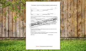 Согласие на установку забора между соседями