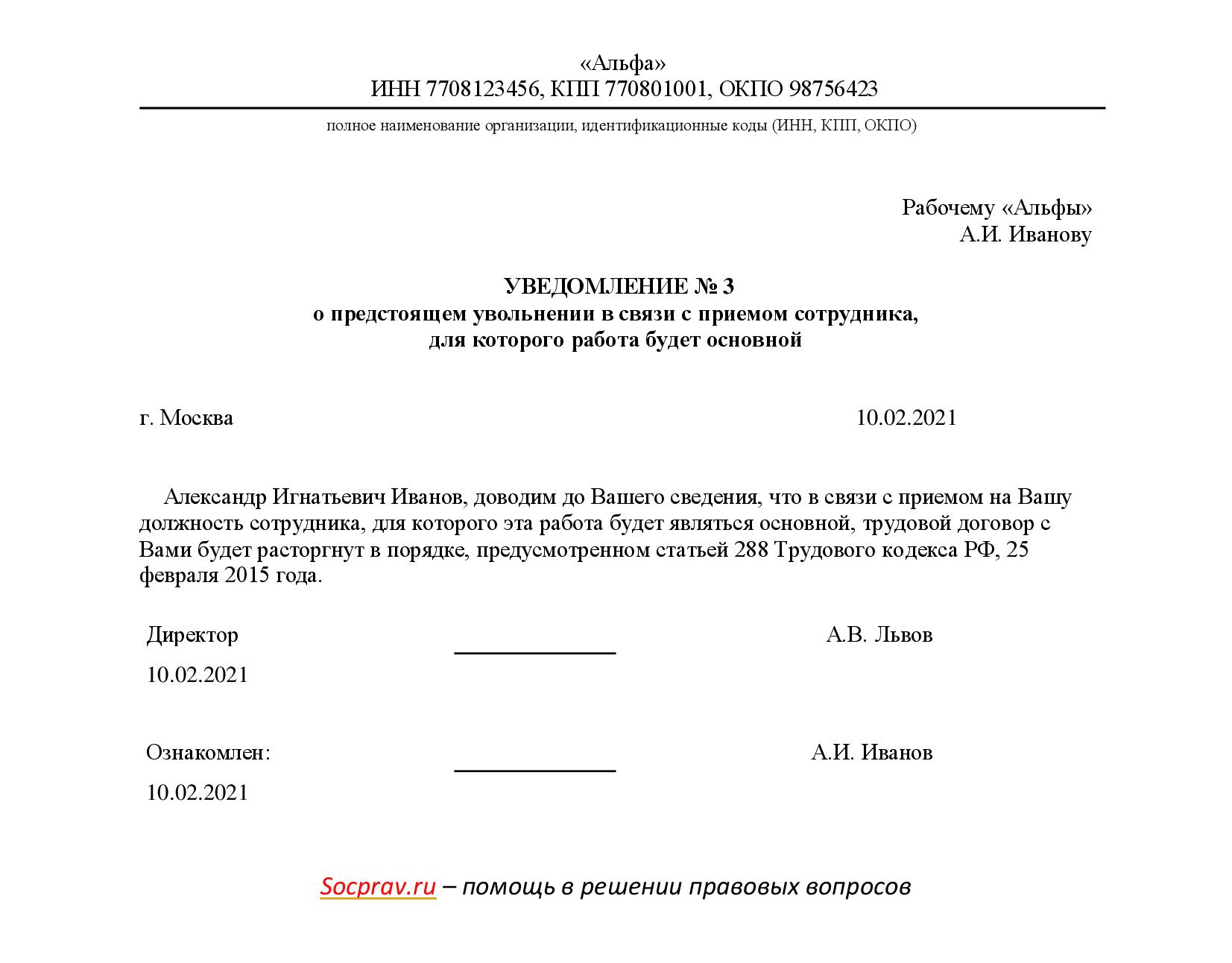 Уведомление совместителя о предстоящем увольнении в связи с приемом сотрудника, для которого работа будет основной
