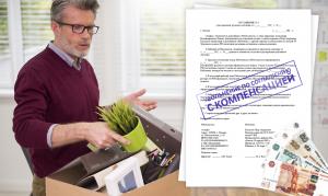 Увольнение по соглашению сторон с компенсацией