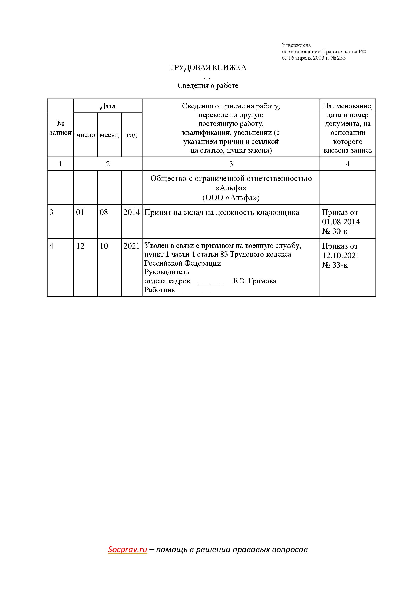 Запись в трудовой об увольнении в связи с призывом на военную службу