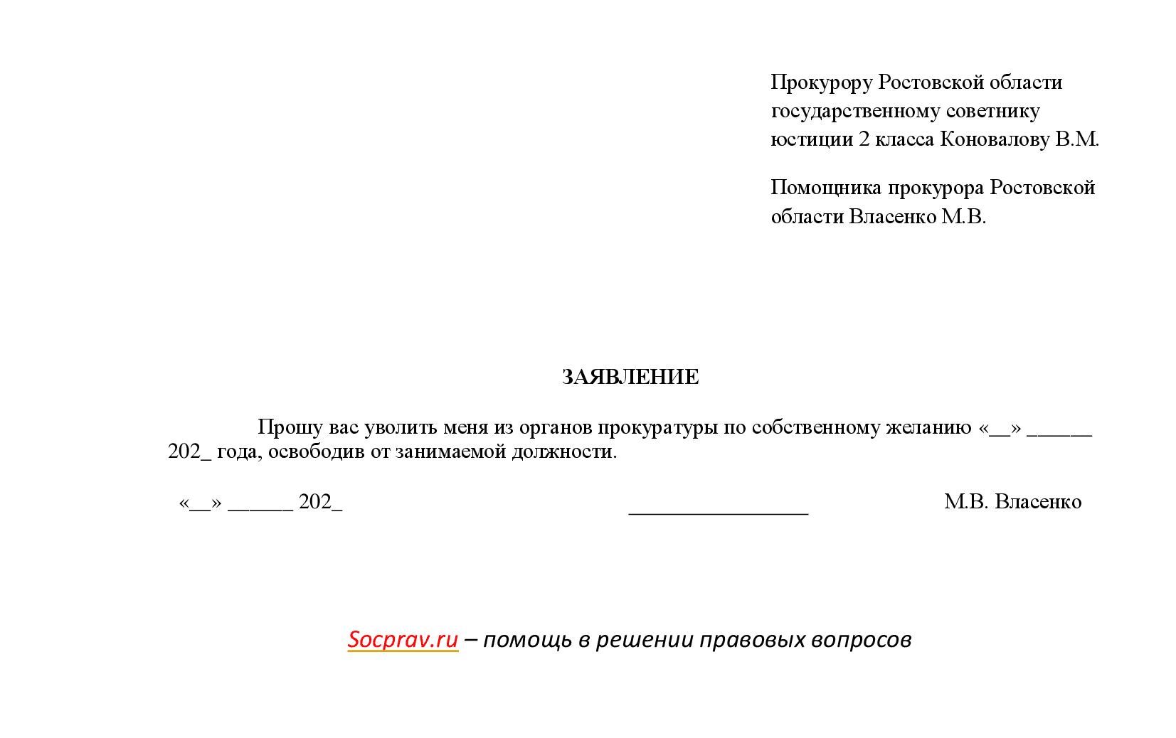 Заявление на увольнение из прокуратуры по собственному желанию