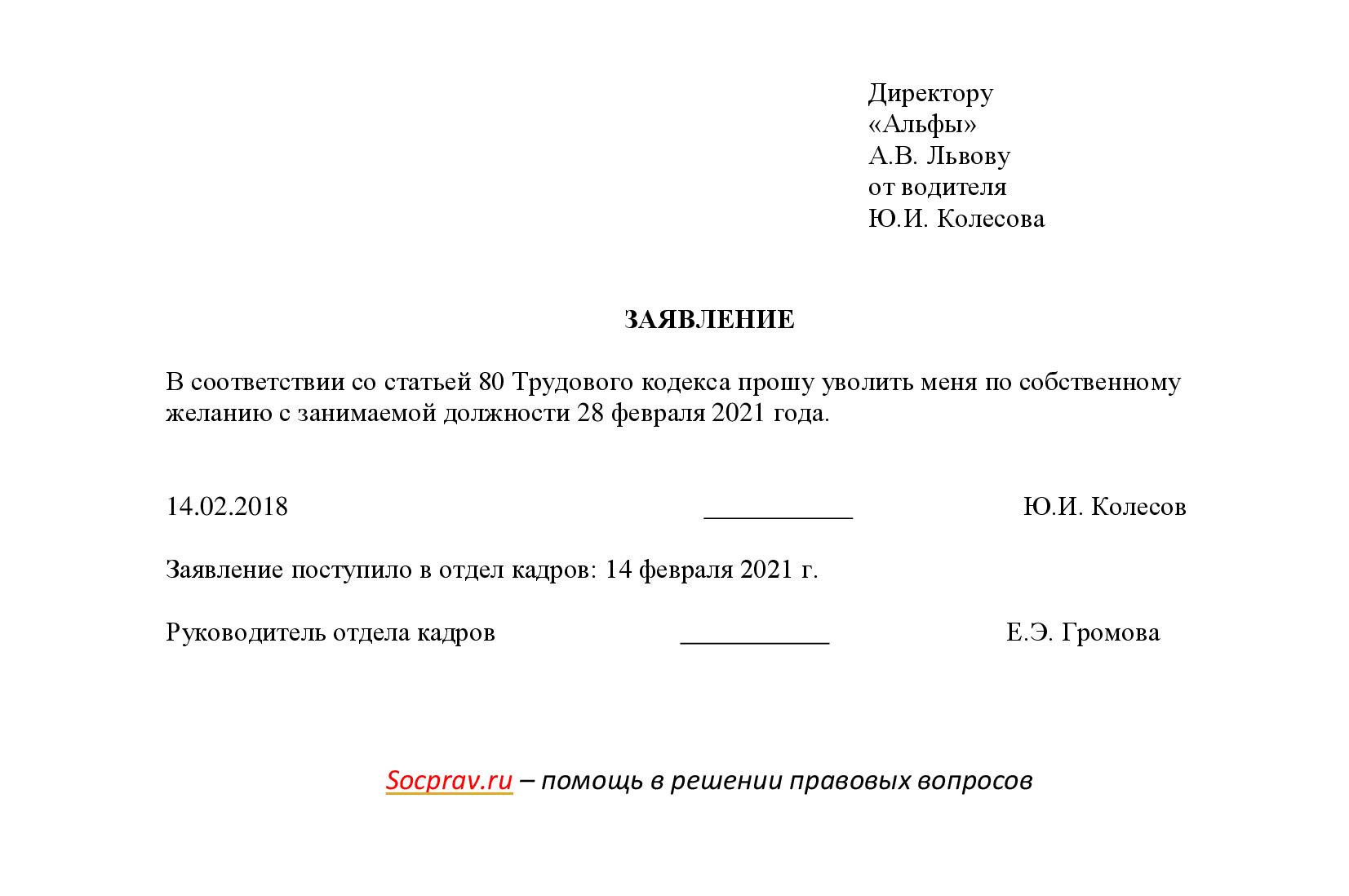 Заявление на увольнение совместителя по собственному желанию